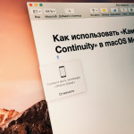Как использовать «Камера Continuity» в macOS Mojave