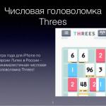 Годовой рейтинг лучших приложений для iPad и iPhone в России » Новости высоких технологий